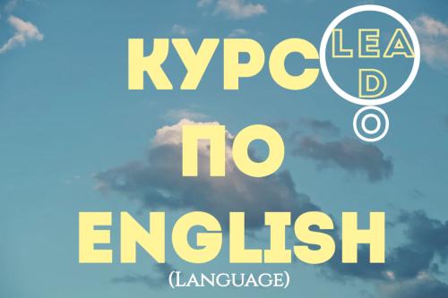 Изучаем почти ВЕСЬ Английский (Главы 1-9)