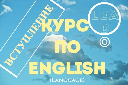 Каким Образом Изучать Английский? (Вступление)