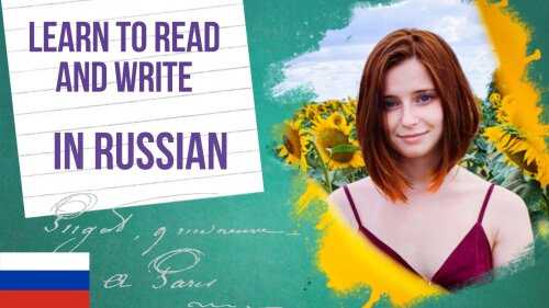 Learn how to read and write in Russian